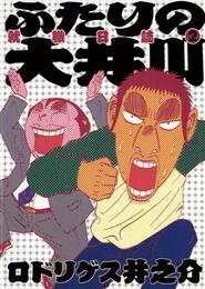 ふたりの大井川 就職日誌(2) 漫画