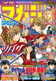 マガジンSPECIAL 2016年No.3 [2016年2月20日発売] 漫画
