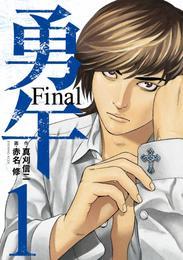 勇午 Final(1) 漫画