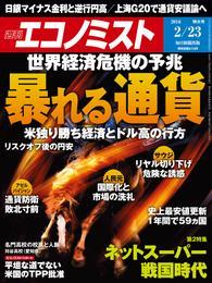 週刊エコノミスト (シュウカンエコノミスト) 2016年02月23日号 漫画
