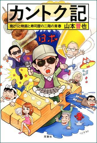 カントク記 焼とりと映画と寿司屋の二階の青春 漫画