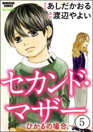セカンド・マザー(分冊版)~ひかるの場合~【第5話】 漫画