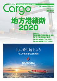 Dairy Cargo臨時増刊号 地方港縦断2020