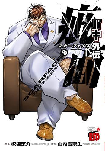 バキ外伝疵面 スカーフェイス (1-8巻 最新刊) 漫画