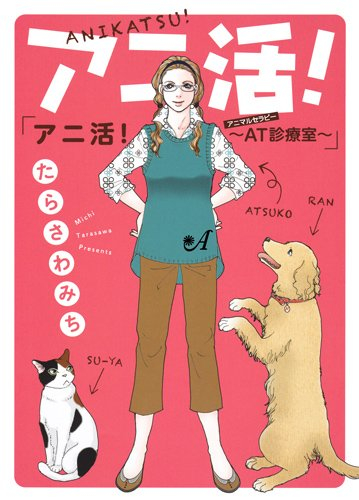アニ活! 〜AT(アニマルセラピー)診療室〜 漫画