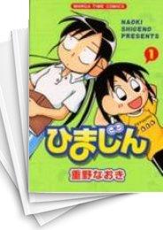 【中古】ひまじん (1-7巻) 漫画
