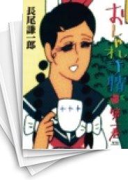 【中古】おしゃれ手帖 (1-10巻) 漫画