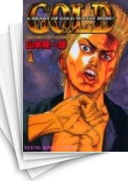 【中古】GOLD (1-16巻) 漫画