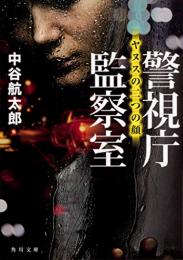【ライトノベル】警視庁監察室 ヤヌスの二つの顔 (全1冊)