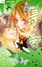 最×愛 (1-2巻 最新刊)