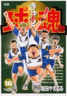 球魂 (1-16巻 全巻) 漫画