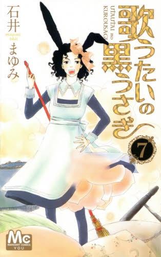 歌うたいの黒うさぎ (1-10巻 全巻) 漫画