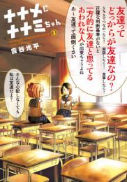 ナナメにナナミちゃん 3 冊セット全巻