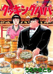 クッキングパパ(73) 漫画