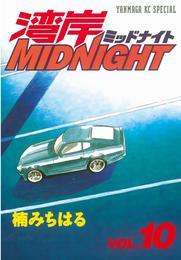 湾岸MIDNIGHT(10) 漫画