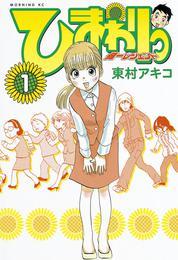 ひまわりっ ~健一レジェンド~(1) 漫画