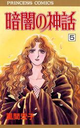 暗闇の神話 5 漫画