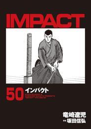 インパクト 50 漫画