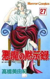悪魔の黙示録(27) 漫画