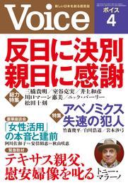 Voice 平成26年4月号 漫画