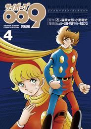 サイボーグ009完結編(4) conclusion GOD'S WAR 漫画