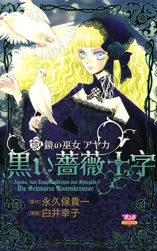 鏡の巫女 アヤカ 黒い薔薇十字 漫画