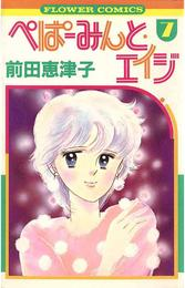 ぺぱーみんと・エイジ(7) 漫画