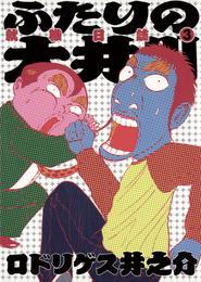 ふたりの大井川 就職日誌(3) 漫画