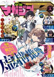 少年マガジンR 2016年5号 [2016年8月20日発売] 漫画