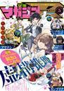 月刊少年マガジンR 2016年5号 [2016年8月20日発売] 漫画