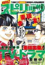 月刊!スピリッツ 2016年6/1号 漫画