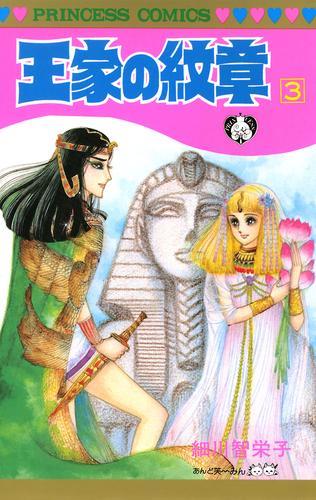 王家の紋章 3 漫画