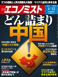 週刊エコノミスト (シュウカンエコノミスト) 2016年04月12日号 漫画