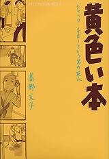 黄色い本 (1巻 全巻)