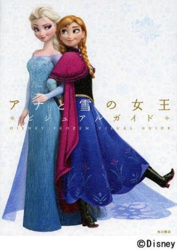 ディズニー アナと雪の女王ビジュアルガイド 漫画