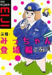 新装版 サイコメトラーEIJI 元祖・みっちゃん登場編 (1巻 最新刊)