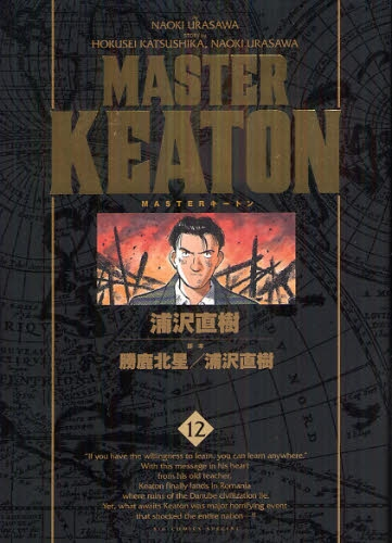 MASTERキートン [完全版] (1-12巻 全巻) 漫画