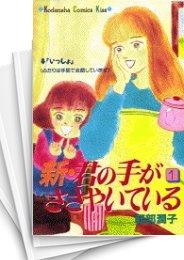 【中古】新・君の手がささやいている (1-13巻) 漫画