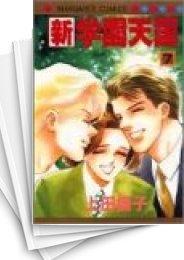 【中古】新学園天国 (1-7巻) 漫画