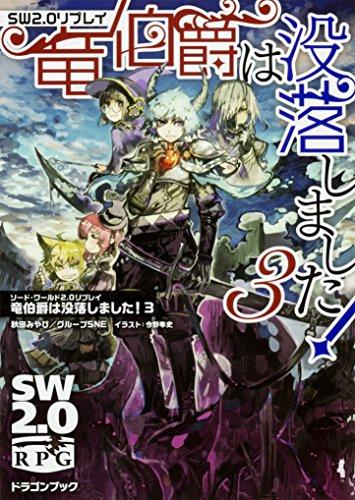 【ライトノベル】ソード・ワールド2.0 リプレイ 竜伯爵は没落しました! 漫画