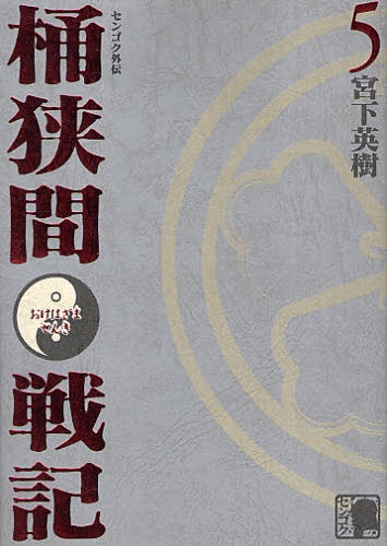 センゴク外伝 桶狭間戦記 (1-5巻 全巻) 漫画