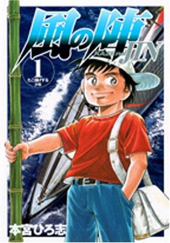 風の陣JIN (1-6巻 全巻) 漫画