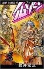 仏ゾーン (1-3巻 全巻) 漫画