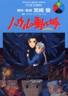 ハウルの動く城 [フィルムコミック] (1-4巻 全巻) 漫画