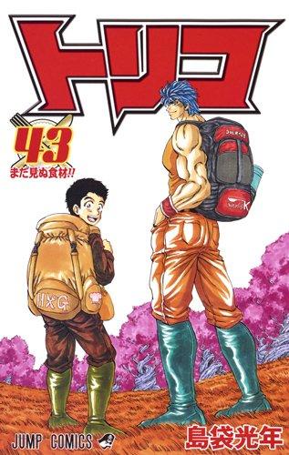 トリコ (1-43巻 全巻) 漫画