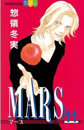 MARS(11) 漫画