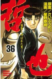 哲也~雀聖と呼ばれた男~(36) 漫画