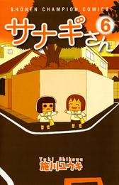 サナギさん 6 漫画
