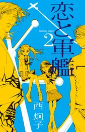 恋と軍艦(2) 漫画