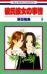 彼氏彼女の事情 9巻 漫画